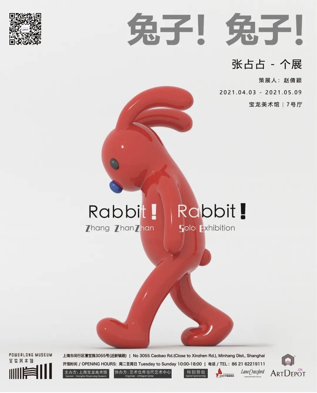 """""""兔子!兔子!""""张占占个展"""